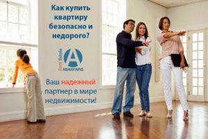 Агентство недвижимости Авангард : 8 (495) 978-56-56 - Семья
