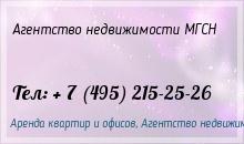 Московская Городская Служба Недвижимости изображение №3
