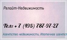 РЕЛАЙТ-Недвижимость : 8 (495) 787-97-27 - Визитка