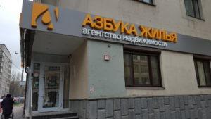 """Азбука Жилья """"Белорусская"""" изображение №3"""
