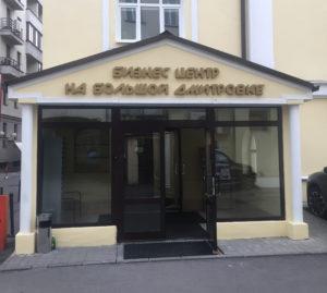 МИЦ-недвижимость на Тверской - Здание