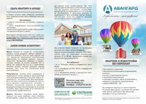 Агентство недвижимости Авангард : 8 (495) 978-56-56 - Буклет