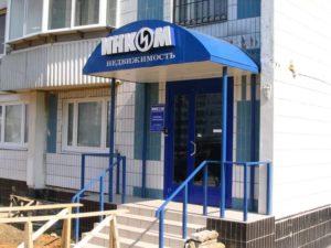 Агентство недвижимости ИНКОМ-Недвижимость изображение №3