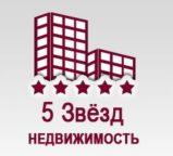 Агентство недвижимости 5 Звёзд