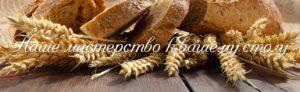 Оптовая база  Пятигорский хлебокомбинат изображение №1