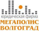 Юридические услуги Мегаполис-Волгоград