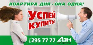 Агентство недвижимости Ак Барс изображение №1