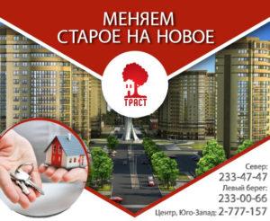 Агентство недвижимости Траст изображение №1