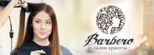 Салон красоты Barberos изображение №3