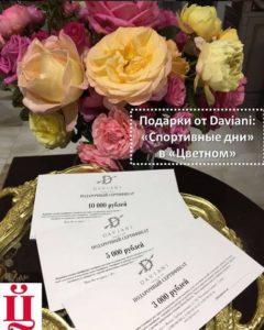 Салон красоты DAVIANI beauty & SPA изображение №1