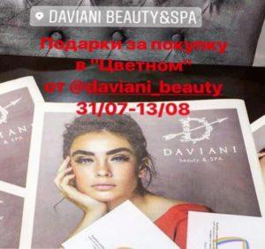Салон красоты DAVIANI beauty & SPA изображение №2