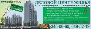 Агентство недвижимости Деловой центр Жилья изображение №2