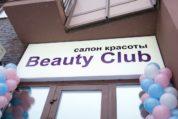 Салон красоты Beauty club