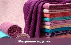 Оптовая база текстиля в Волгограде изображение №2