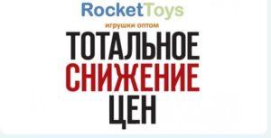 Оптовая база RocketToys изображение №1