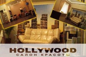 Салон красоты HOLLYWOOD изображение №1