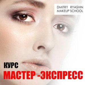 Салон красоты Дмитрия Ряшина изображение №1