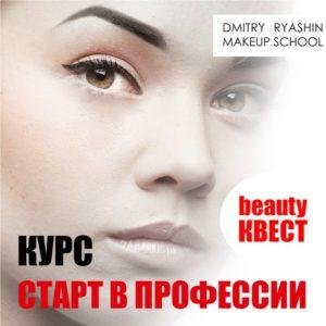 Салон красоты Дмитрия Ряшина изображение №2