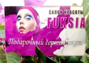 Салон красоты Фуксия изображение №2