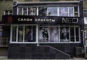 Салон красоты NEO изображение №1