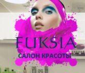 Салон красоты Фуксия