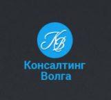 Юридические услуги Консалтинг-Волга