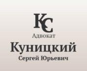 Юридические услуги Адвокат Куницкий Сергей Юрьевич