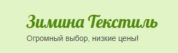 Оптовая база текстиля в Волгограде