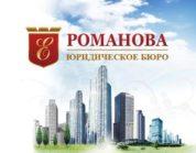 Юридические услуги Бюро Екатерины Романовой