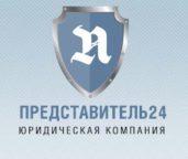Юридические услуги Представитель24