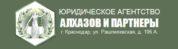 Юридические услуги АЛХАЗОВ И ПАРТНЁРЫ