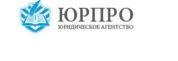 Юридическое услуги Агенство ЮрПро