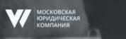 Юридические услуги Московская Юридическая Компания