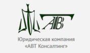 Юридические услуги АВТ Консалтинг