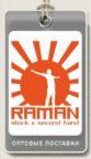 Оптовая база РаМан-сток