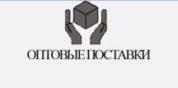 Оптовая база Оптовик
