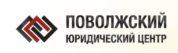 Юридические услуги Поволжский Юридический Центр