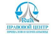 Юридические услуги ПиК