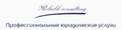 Юридические услуги Reliable consulting