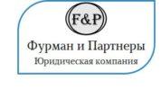 Юридические услуги Фурман и Партнеры