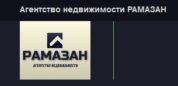 Агентство недвижимости РАМАЗАН