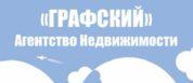 Агентство недвижимости ГРАФСКИЙ