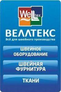 Оптовая база Веллтекс изображение №2
