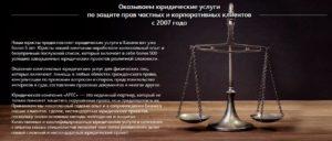 Юридические услуги АРЕС изображение №2