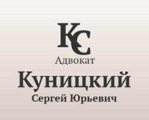 Юридические услуги Адвокат Куницкий Сергей Юрьевич изображение №2