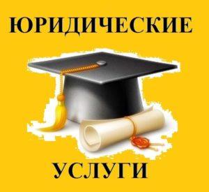 Юридические услуги Адвокатский кабинет Кабыченко В.А. изображение №2