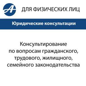 Юридические услуги Альтернатива изображение №1