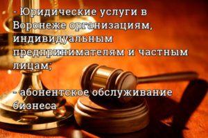 Юридические услуги Альтернатива изображение №2