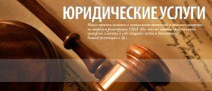 Юридические услуги Арфема изображение №2
