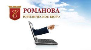 Юридические услуги Бюро Екатерины Романовой изображение №2